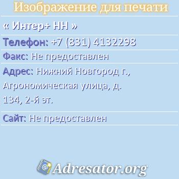 Интер+ НН по адресу: Нижний Новгород г., Агрономическая улица, д. 134, 2-й эт.