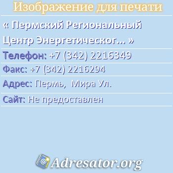 Пермский Региональный Центр Энергетического Аудита и Энергосбережения по адресу: Пермь,  Мира Ул.