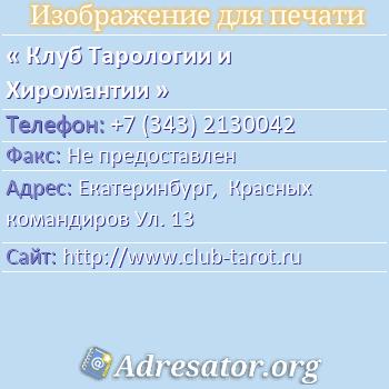 Клуб Тарологии и Хиромантии по адресу: Екатеринбург,  Красных командиров Ул. 13
