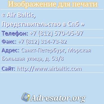 Air Baltic, Представительство в Спб по адресу: Санкт-Петербург, Морская Большая улица, д. 53/8