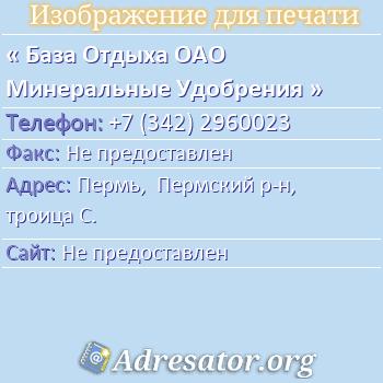 База Отдыха ОАО Минеральные Удобрения по адресу: Пермь,  Пермский р-н, троица С.