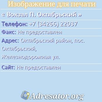 Вокзал П. Октябрьский по адресу: Октябрьский район, пос. Октябрьский, Железнодорожная ул.