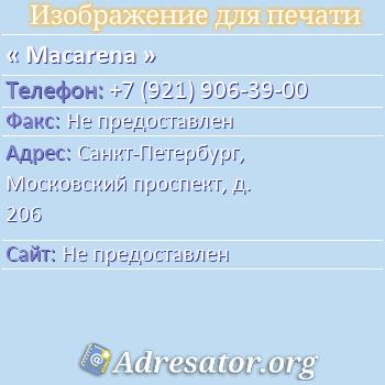 Macarena по адресу: Санкт-Петербург, Московский проспект, д. 206