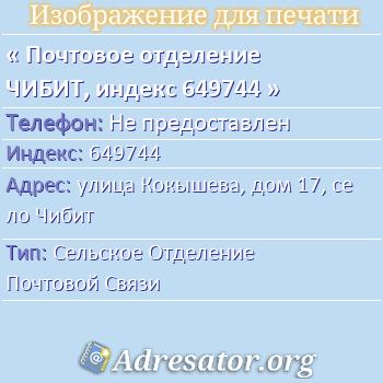 Почтовое отделение ЧИБИТ, индекс 649744 по адресу: улицаКокышева,дом17,село Чибит