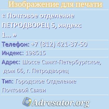 Почтовое отделение ПЕТРОДВОРЕЦ 5, индекс 198515 по адресу: ШоссеСанкт-Петербургское,дом66,г. Петродворец