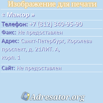 Мажор по адресу: Санкт-Петербург, Королева проспект, д. 21ЛИТ. А, корп. 1