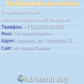Арзамасский Ликеро-водочный Завод по адресу: Арзамас, ул. Куликова, 51