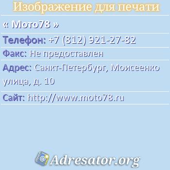 Мото78 по адресу: Санкт-Петербург, Моисеенко улица, д. 10
