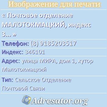 Почтовое отделение МАЛОТОКМАЦКИЙ, индекс 346101 по адресу: улицаМИРА,дом1,хутор Малотокмацкий