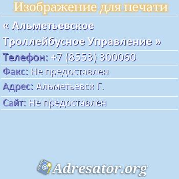 Альметьевское Троллейбусное Управление по адресу: Альметьевск Г.