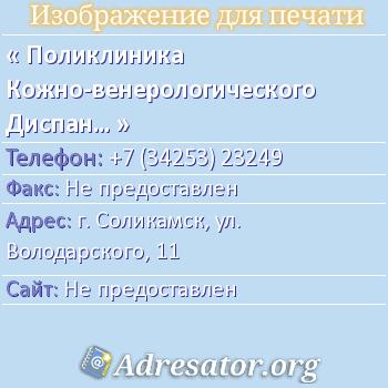 Поликлиника Кожно-венерологического Диспансера по адресу: г. Соликамск, ул. Володарского, 11