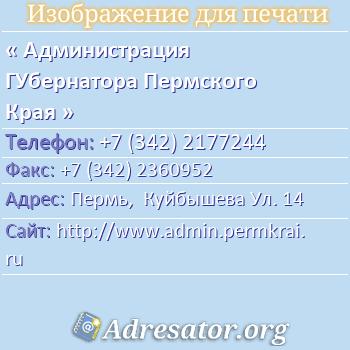 Администрация ГУбернатора Пермского Края по адресу: Пермь,  Куйбышева Ул. 14