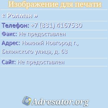 Ролман по адресу: Нижний Новгород г., Белинского улица, д. 63