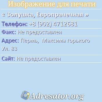 Золушка, Европрачечная по адресу: Пермь,  Максима горького Ул. 83