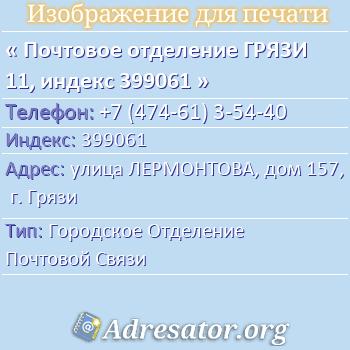 Почтовое отделение ГРЯЗИ 11, индекс 399061 по адресу: улицаЛЕРМОНТОВА,дом157,г. Грязи