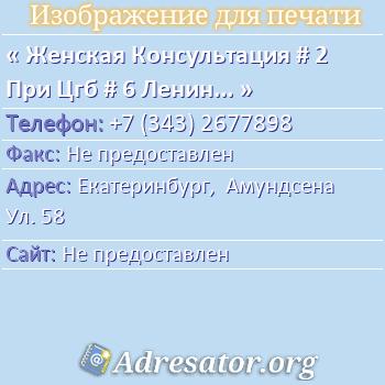 Женская Консультация # 2 При Цгб # 6 Ленинского Района по адресу: Екатеринбург,  Амундсена Ул. 58