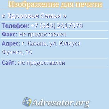 Здоровье Семьи по адресу: г. Казань, ул. Юлиуса Фучика, 50