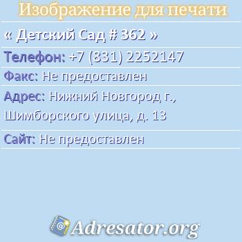 Детский Сад # 362 по адресу: Нижний Новгород г., Шимборского улица, д. 13