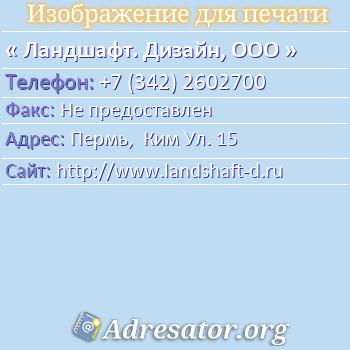 Ландшафт. Дизайн, ООО по адресу: Пермь,  Ким Ул. 15