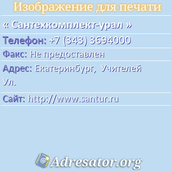 Сантехкомплект-урал по адресу: Екатеринбург,  Учителей Ул.