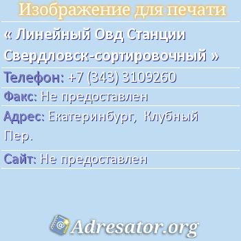 Линейный Овд Станции Свердловск-сортировочный по адресу: Екатеринбург,  Клубный Пер.