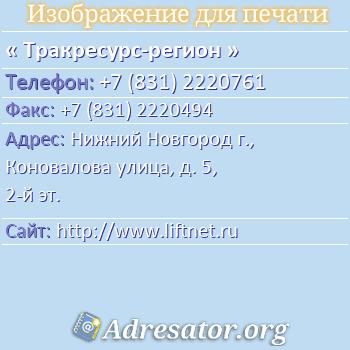 Тракресурс-регион по адресу: Нижний Новгород г., Коновалова улица, д. 5, 2-й эт.