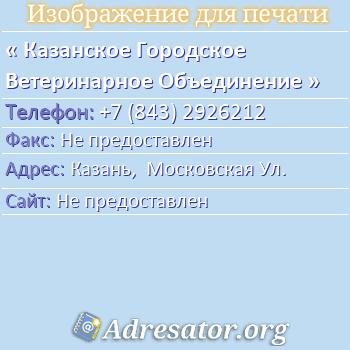 Казанское Городское Ветеринарное Объединение по адресу: Казань,  Московская Ул.