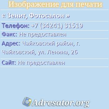 Зенит, Фотосалон по адресу: Чайковский район, г. Чайковский, ул. Ленина, 26