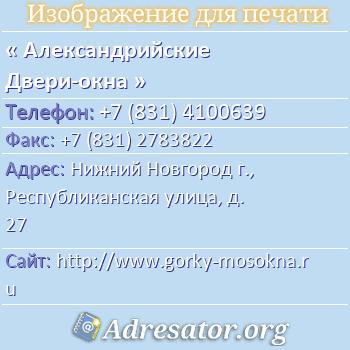 Александрийские Двери-окна по адресу: Нижний Новгород г., Республиканская улица, д. 27
