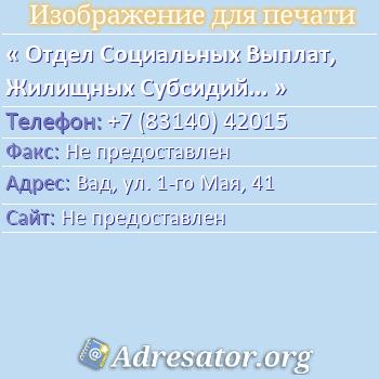 Отдел Социальных Выплат, Жилищных Субсидий и Льгот Вадского Района по адресу: Вад, ул. 1-го Мая, 41