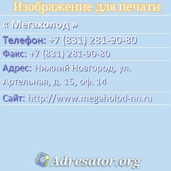 Мегахолод по адресу: Нижний Новгород, ул. Артельная, д. 15, оф. 14