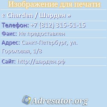 Charden / Шарден по адресу: Санкт-Петербург, ул. Гороховая, 1/8