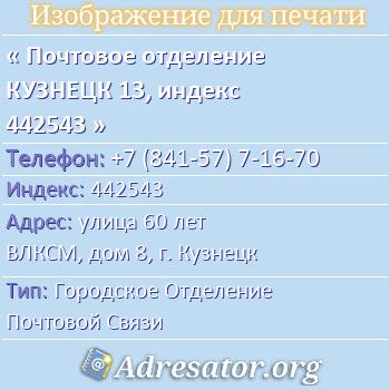Почтовое отделение КУЗНЕЦК 13, индекс 442543 по адресу: улица60 лет ВЛКСМ,дом8,г. Кузнецк