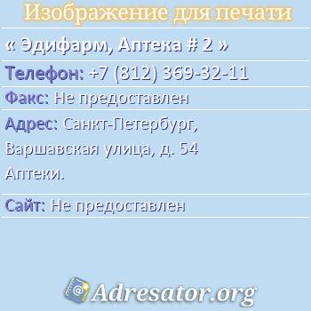 Эдифарм, Аптека # 2 по адресу: Санкт-Петербург, Варшавская улица, д. 54 Аптеки.