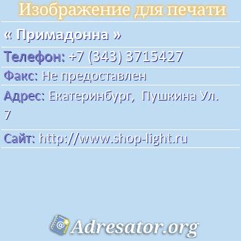 Примадонна по адресу: Екатеринбург,  Пушкина Ул. 7