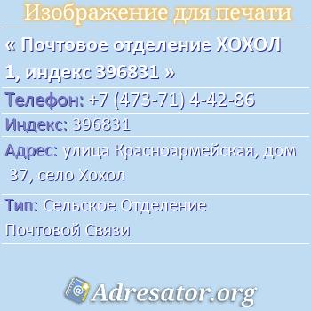 Почтовое отделение ХОХОЛ 1, индекс 396831 по адресу: улицаКрасноармейская,дом37,село Хохол