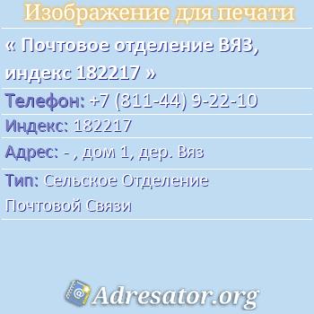 Почтовое отделение ВЯЗ, индекс 182217 по адресу: -,дом1,дер. Вяз