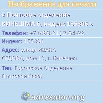 Почтовое отделение КИНЕШМА 6, индекс 155806 по адресу: улицаИВАНА СЕДОВА,дом13,г. Кинешма