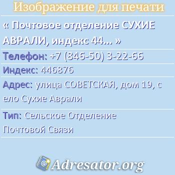 Почтовое отделение СУХИЕ АВРАЛИ, индекс 446876 по адресу: улицаСОВЕТСКАЯ,дом19,село Сухие Аврали