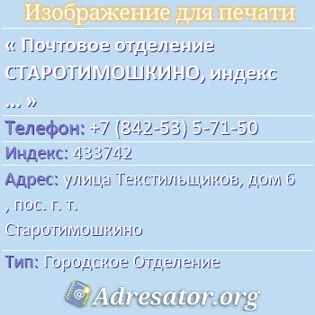 Почтовое отделение СТАРОТИМОШКИНО, индекс 433742 по адресу: улицаТекстильщиков,дом6,пос. г. т. Старотимошкино