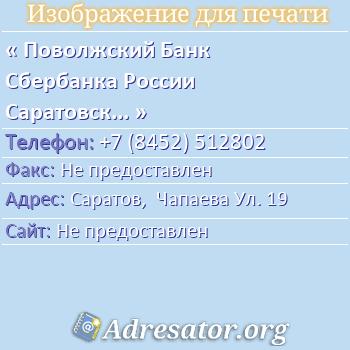 адрес сбербанка рф москва