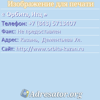 Орбита, Нтц по адресу: Казань,  Дементьева Ул.