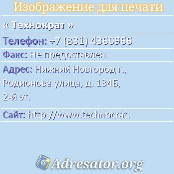 Технократ по адресу: Нижний Новгород г., Родионова улица, д. 134Б, 2-й эт.