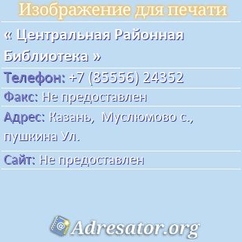 Центральная Районная Библиотека по адресу: Казань,  Муслюмово с., пушкина Ул.