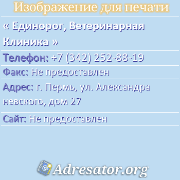 Единорог, Ветеринарная Клиника по адресу: г. Пермь, ул. Александра невского, дом 27