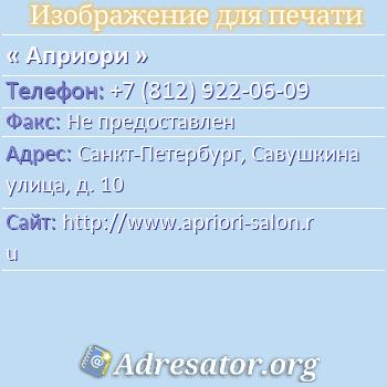 Априори по адресу: Санкт-Петербург, Савушкина улица, д. 10
