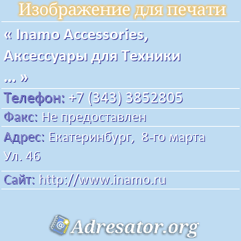 Inamo Accessories, Аксессуары для Техники Apple по адресу: Екатеринбург,  8-го марта Ул. 46