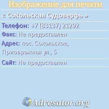 Сокольская Судоверфь по адресу: пос. Сокольское, Приовражная ул., 5