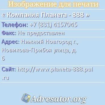 Компания Планета - 888 по адресу: Нижний Новгород г., Новикова-Прибоя улица, д. 6