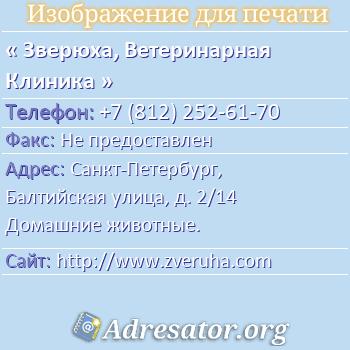 Зверюха, Ветеринарная Клиника по адресу: Санкт-Петербург, Балтийская улица, д. 2/14 Домашние животные.